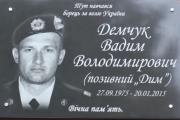 """Пам""""ятаємо  захисників Донецького аеропорту"""