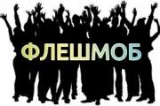 Нововолинську молодь запрошують до участі у флешмобі