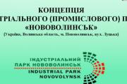 """Зона пріоритетного розвитку знайде продовження в індустріальному парку """"Нововолинськ"""""""