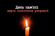 20 травня Україна вшановує пам'ять жертв політичних репресій