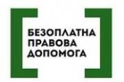 10 грудня – Всеукраїнський день безоплатної                                                       правової допомоги