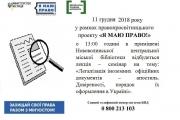 11 грудня  відбудеться лекція- семінар на правопросвітницьку тематику