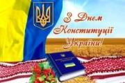 27 червня  відбудуться урочистості до Дня Конституції України