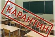 У дитячих навчальних закладах Нововолинська - карантин