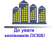"""До уваги керівників об""""єднань співвласників багатоквартирних будинків"""