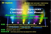 Святкова програма з нагоди Дня Молоді