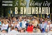 Акція у Нововолинську «Я по світу іду в вишиванці»