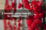 У Нововолинську   готуються до відзначення Дня пам'яті та примирення та 73-ї річниці перемоги над нацизмом у Другій світовій війні