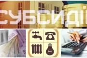 Житлові субсидії  з травня 2018 року: що необхідно знати  всім користувачам