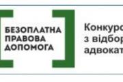 Оголошено конкурс з відбору адвокатів, які залучаються для надання безоплатної вторинної правової допомоги