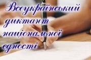 Нововолинські школярі писали  диктант національної єдності