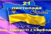 У Нововолинську готуються до відзначення  Дня Гідності та Свободи
