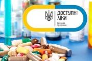 """У Нововолинську за програмою """"Доступні ліки"""" купили медикаментів  більш як на 1 млн грн"""