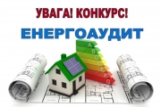 Оголошено  конкурс з вибору виконавця  енергетичного аудиту