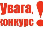 Оголошено конкурс на заміщення вакантних посад у Нововолинський ЦНАП