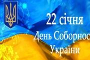 Соборна. Вільна. Неподільна:У Нововолинську готуються до відзначення Дня Соборонсті України