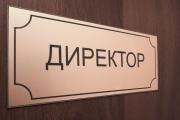 У Нововолинську оголосили конкурс на посаду директорів семи шкіл