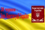 У Нововолинську відзначатимуть День Конституції України
