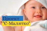 У Нововолинську презентували проєкт «Є-Малятко»