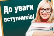 Учням – старшокласникам та майбутнім абітурієнтам варто подбати про внесення інформації щодо реєстраційного номера облікової картки платника податків до паспорта громадянина України