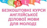 Програма для молоді з вивчення англійської мови
