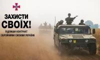 Нововолинський об'єднаний військовий комісаріат запрошують офіцерів запасу на військову службу за контрактом