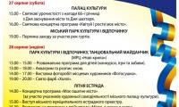Як у Нововолинську відзначатимуть День міста та День шахтаря