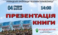 "У Нововолинську вшанують ""ВОЛИНСЬКИЙ НЕБЕСНИЙ БАТАЛЬЙОН"""