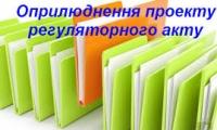 Офіційне повідомлення  про оприлюднення проекту регуляторного акта  проекту рішення Нововолинської міської ради «Про обмеження режиму роботи закладам, що здійснюють діяльність у сфері розповсюдження лотерей»