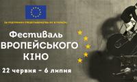 Нововолинська бібліотека проводить Фестиваль Європейського Кіно