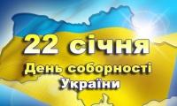 22 січня  відбудуться святкові урочистості до Дня Соборності України