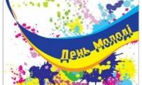 У Нововолинську відбудуться заходи до Дня молоді
