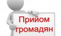 2 листопада  - виїзний прийом громадян у Нововолинську