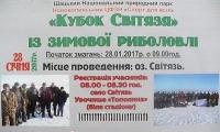 Запрошують на змагання із зимової риболовлі