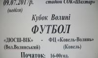 У Нововолинську відбудеться фінальна гра Кубку  Волині з футболу