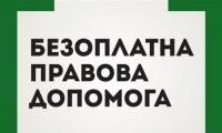 Більше 4 тисяч громадян звернулося до Нововолинського бюро правової допомоги за три роки