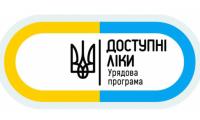 У Нововолинську видано уже  більше 1400 рецептів  у рамках програми «Доступні ліки»