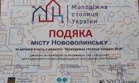 Нововолинськ відзначили у національному конкурсі