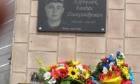 У загальноосвітній школі №3 відкрили меморіальну дошку на честь загиблого в АТО Героя