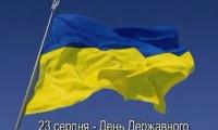 23 серпня – День Державного Прапора України