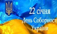 Як у Нововолинську відзначатимуть День Соборності України